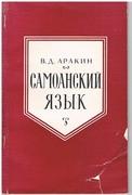 Samoanskii Iaz'ik: [The Samoan Language Text in Russian]. Iaz'iki Zarubezhnogo Vostoka i Afriki. Pod redaktsiei Prof. T. P. Serdiuchenko.