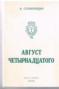 Avgust Chetyrnadtsatogo (Uzel 1. 10-21 Avgusta St. St.). Vtoroe ispravlennoye izdaniye (2. ispr. izd.) (August 1914, Second Revised Edition in Russian)