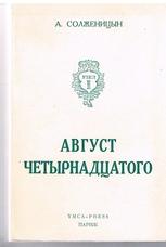 Avgust Chetyrnadtsatogo (Uzel 1. 10-21 Avgusta St. St.). Vtoroe