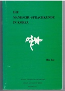 Die Mandschu-Sprachekunde in Korea. (Manchu language in Korea - German text). Uralic and Altaic Series.
