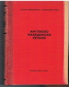Anglicko Makedonski Recnik.  English Macedonian Dictionary.