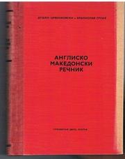 CRVENKOVSKI, Dusan, GRUIK, Branislav Gruic Tsrvenkoski