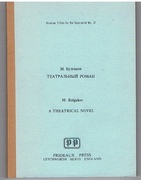 A Theatrical Novel. Teatral'nii roman. Russian Titles for the Specialist No. 37. [Text in Russian].