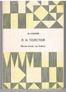Maxim Gorky on Tolstoy. L N Tolstoi. Introduction by Professor F. M. Borras. Plain Literary Texts. [Introduction in English, text in Russian].