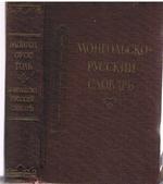 Mongolsko-Russky slovar (Mongolian into Russian Dictionary). Mongol'sko-russkij slovar'