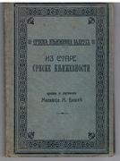 Iz stare srpske knjizevnosti. Knjiga 137.