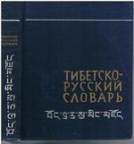Krantkiy Tibetsko-Russkiy Slovar' 21000 slov.  (A short Tibetan into Russian dictionary)