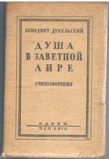 DUKELSKY  DUKEL'SKII, Benedikt. (Boris Grosser)