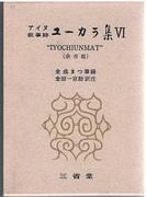 Lyochiunmat.  Vol VI (Japanese) Ainu jojishi yukara shu