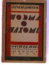 Poema o Pakhome