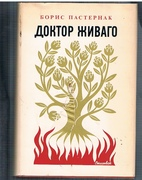 Doktor Zhivago. (Doctor Zhivago).  Edition in Russian.