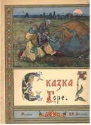 Skazka Gore. Illustrated by Lissner. [Text in Russian].