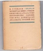 Kolchan [The Pyre]. 4-ya kniga stikhov. Izdanie vtore.  Second edition.