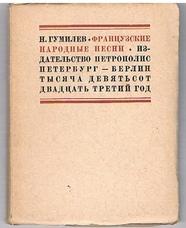 GUMILEV, N. (Nikolay) Gumilyov.