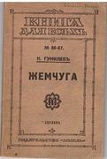 Zhemchuga [Pearls]. Kniga Dlya Vsekh No 66-67.