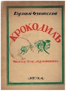 Krokodil. Poema dlya malenkikh. Chukovsky and Remizov or Re-Mi.