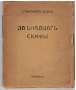 Dvenadtsat Skifi [The Twelve and The Scythians illustrated by Natalia Goncharova and Mikhail Larionov.  Russian edition].