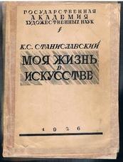 STANISLAVSKII, K. S. (Constantine Stanislavsky).