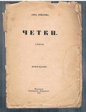 Chetki [The Rosary]  Vtoroe izdanie