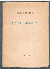 Anno Domini. Stikhotvorenniya. Kniga Tretya. [Poems Book Three]. Vtoroe