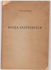 Kogda razgulyaetsya razguljajetsja [When the skies clear]. Poems 1955-1959