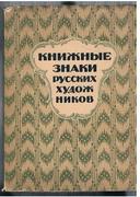 Knizhnye znaki russkikh khudozhnikov chudozhnikov: includes Chekhonin, Somov, Favorsky, Petrov-Vodkin, Kustodiev, Belkin, Benois, Kruglikov, Konashevich, Dobuzhinsky et al. [Bookplates of Russian Artists]
