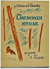 BIANKI, Vitaly Vitali Illus. by Nikolai Tyrsa