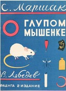 O Glupom Myshenke. Samuil Marshak and Vladimir Lebedev. [About a Silly Baby Mouse]