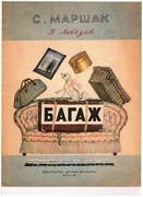 Bagazh. [Baggage] Samuil Marshak and Vladimir Lebedev.