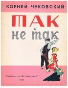 Tak i Ne Tak. Sarkisyan and Chukovsky.