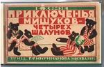 Priklyuchenya mishukov chetirekh shalunov. Ekaterina Khomze.  Written and