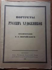 VEREISKY George S. Vereysky