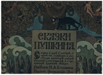 Skazki Pushkina. Bilibin. Skazka o Tsare Saltane (The Tale of Tsar Saltan.). O synie ego slavnom... Illustrated by Ivan Yakovlovich Bilibin