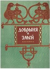 Politova, text, Vorobev, illus.