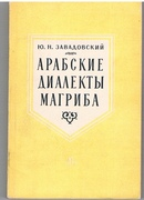 Arabskie dialekt'i Magriba.  A descriptive grammar of the Arabic dialects