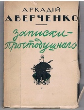 AVERCHENKO, Arkady Awertschenko