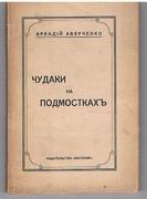Cudaki na podmostkakh Novaya kniga pes i sketchei dlya stseny i chteniya