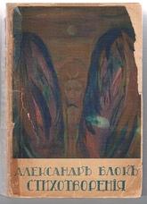 Stikhotvoreniya Stikhotvoreniia 1.  First volume of first complete