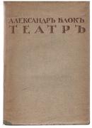 Teatr'. Balaganchik, Korol' na ploshchadi, Neznakomka,  Deistvo o Teofile, Rosa i krest.
