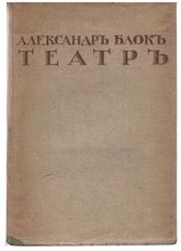 BLOK, Aleksandr'  Alexander