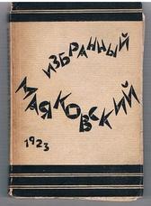 Izbrannye Mayakovsky
