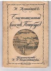 AGNIVTSEV, Nikolay