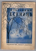 Izbrannyy yesenin stikhi i poemy [Selected verse and poems]