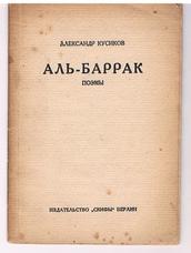 KUSIKOV, Aleksandr  pseud. of Boris KUSIKIAN  Alexander Kussikoff.