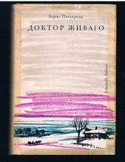 Doktor Zhivago. (Doctor Zhivago - first Russian edition).  Authorised
