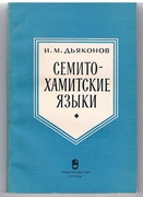 Semito-khamitskie yazyki: opyt klassifikatsii. [On the Semito-Hamitic languages in Russian]. Iaziki narodov Azii i Afriki ed. by T P Serdyuchenko.