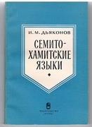 Semito-khamitskie yazyki: opyt klassifikatsii. [On the Semito-Hamitic languages in Russian]. Iaziki narodov Azii i Afriki ed. by T P Serdyuchenko.