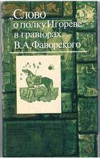 MOLOK, Yu (Ed.) et al, O V Tvorogov.