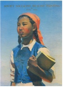 Soviet Socialist Realist Painting, 1930s to the 1960s