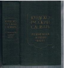 KURDOYEV, K. K. (Q. Kurdo)